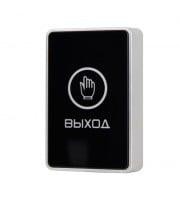 Кнопка выхода сенсорная ATIS Exit-B для системы контроля доступа